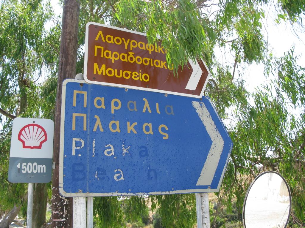 naxos-06-2009-_IMG_0785
